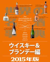世界の名酒事典2015年版 ウイスキー&ブランデー編