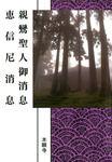 親鸞聖人御消息 恵信尼消息(現代語版)-電子書籍