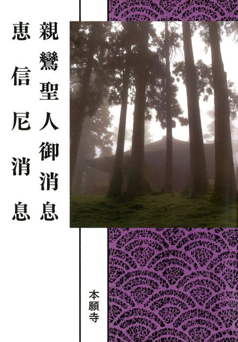親鸞聖人御消息 恵信尼消息(現代語版)-電子書籍-拡大画像