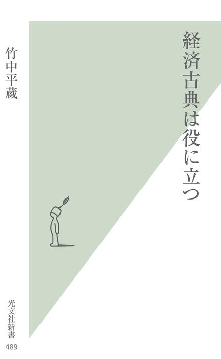 経済古典は役に立つ-電子書籍-拡大画像