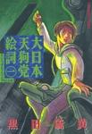 大日本天狗党絵詞(1)-電子書籍