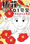 椿荘101号室 3巻-電子書籍