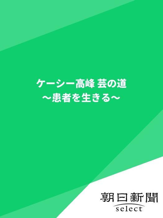 ケーシー高峰 芸の道 ~患者を生きる~-電子書籍-拡大画像