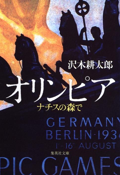 オリンピア ナチスの森で-電子書籍-拡大画像