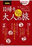 福岡発 日帰り 大人の小さな旅-電子書籍