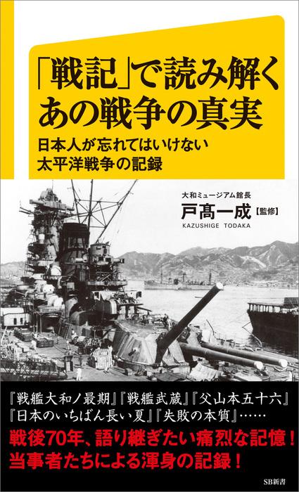 「戦記」で読み解くあの戦争の真実 日本人が忘れてはいけない太平洋戦争の記録拡大写真