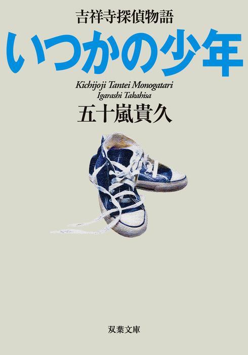 いつかの少年 吉祥寺探偵物語 : 5拡大写真
