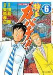特上カバチ!! -カバチタレ!2-(6)-電子書籍