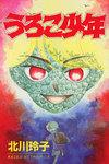 うろこ少年-電子書籍
