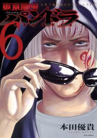 東京闇虫 -2nd scenario-パンドラ 6巻