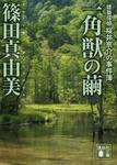 一角獣の繭 建築探偵桜井京介の事件簿-電子書籍