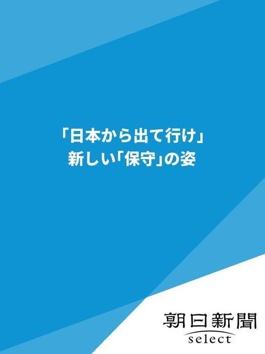 「日本から出て行け」 新しい「保守」の姿拡大写真