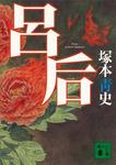 呂后-電子書籍
