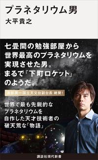 プラネタリウム男-電子書籍