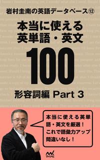 岩村圭南の英語データベース12 本当に使える英単語・英文100 形容詞編Part3-電子書籍