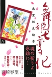 舞姫七変化 悪霊転生絵巻(8)-電子書籍