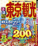 るるぶ東京観光'18