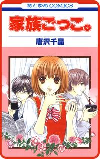 【プチララ】家族ごっこ。 story02-電子書籍