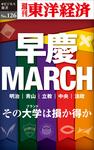 早慶MARCH―週刊東洋経済eビジネス新書No.126-電子書籍