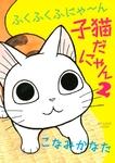 ふくふくふにゃ~ん 子猫だにゃん(2)-電子書籍
