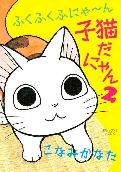 ふくふくふにゃ~ん 子猫だにゃん(2)拡大写真