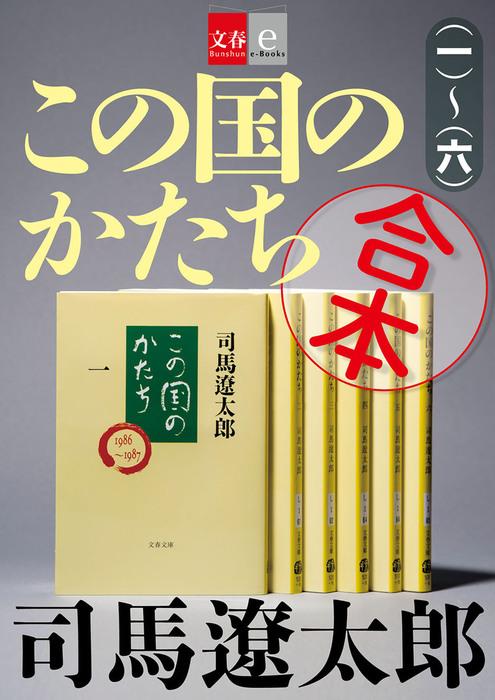 合本 この国のかたち【文春e-Books】-電子書籍-拡大画像