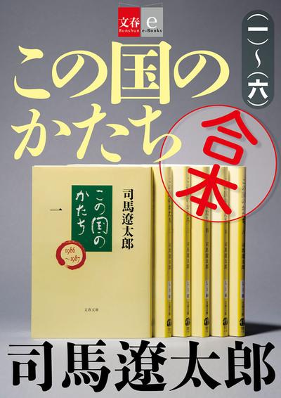 合本 この国のかたち【文春e-Books】-電子書籍