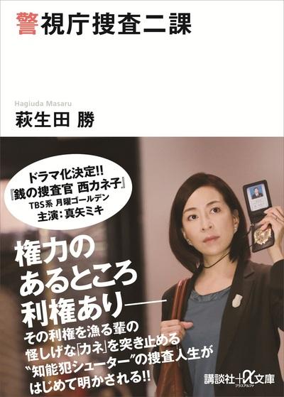 警視庁捜査二課-電子書籍