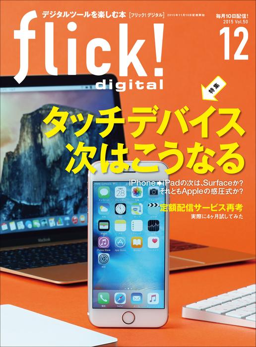 flick! digital 2015年12月号 vol.50拡大写真