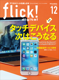 flick! digital 2015年12月号 vol.50