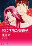 恋に落ちた御曹子-電子書籍