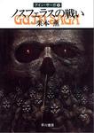 グイン・サーガ3 ノスフェラスの戦い-電子書籍