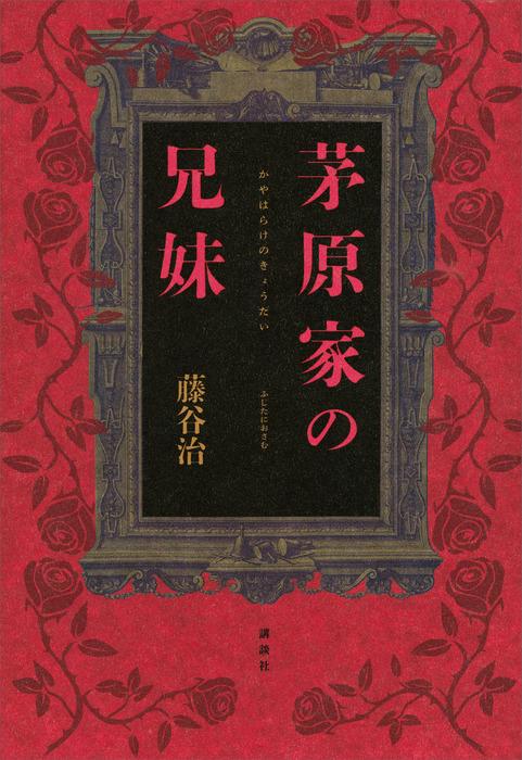 茅原家の兄妹-電子書籍-拡大画像