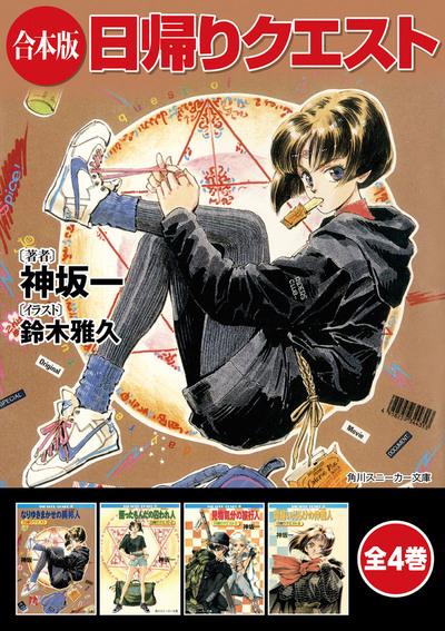 【合本版】日帰りクエスト 全4巻-電子書籍