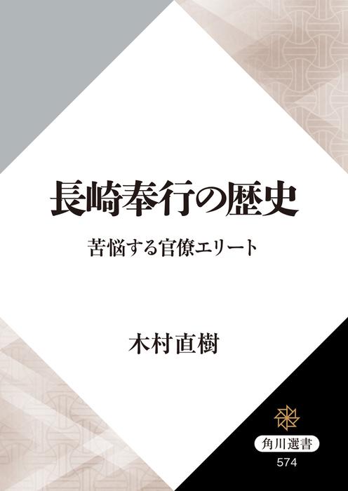 長崎奉行の歴史 苦悩する官僚エリート拡大写真