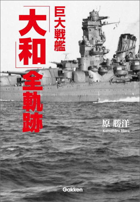 巨大戦艦「大和」全軌跡-電子書籍-拡大画像