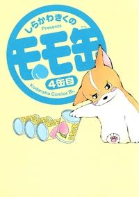 モモ缶(4)-電子書籍