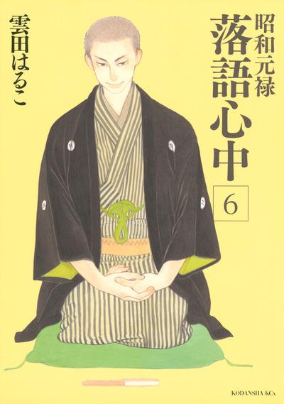 昭和元禄落語心中(6)-電子書籍