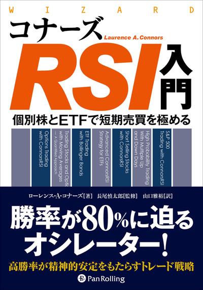 コナーズRSI入門 ──個別株とETFで短期売買を極める-電子書籍