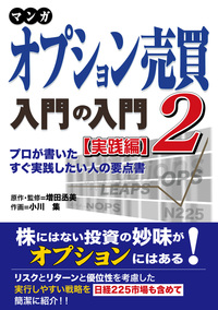 マンガ オプション売買入門の入門2 [実践編] プロが書いたすぐ実践したい人の要点書-電子書籍