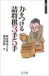 力をつける詰将棋 3手5手-電子書籍