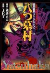 金田一耕助ベスト・セレクション 3 八つ墓村-電子書籍