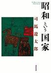 「昭和」という国家-電子書籍