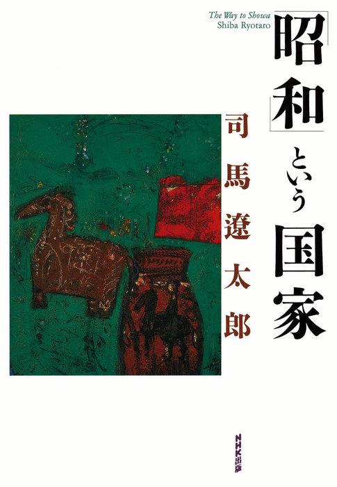 「昭和」という国家拡大写真