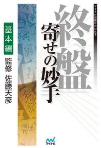 終盤 寄せの妙手 基本編-電子書籍