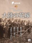 轍ー大陸の花嫁ー-電子書籍