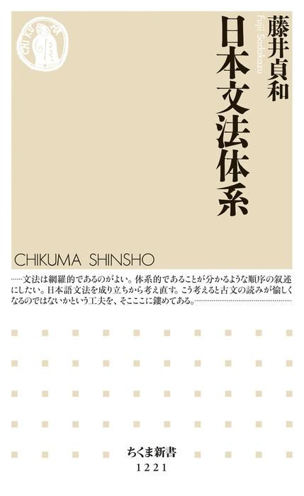 日本文法体系拡大写真