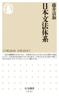 日本文法体系-電子書籍