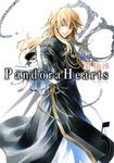 PandoraHearts 5巻-電子書籍