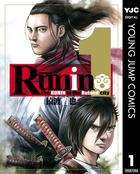 「Runin」シリーズ